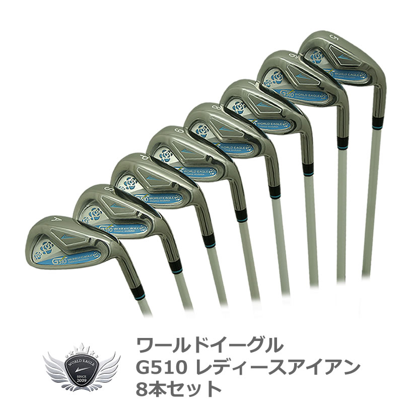贅沢 ワールドイーグル G510 レディース G510 アイアン8本セット【送料無料】 レディース【あす楽】, 時計の工楽屋:db3005b9 --- tonewind.xyz