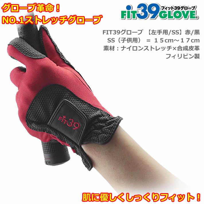 供FIT39手套左手使用的/SS红/黑手套革命! NO.1伸展手套!