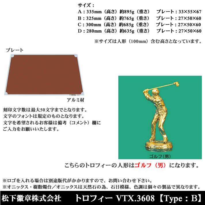 松下徽章 トロフィー VTX3608 B ゴルフ男4ARjL5