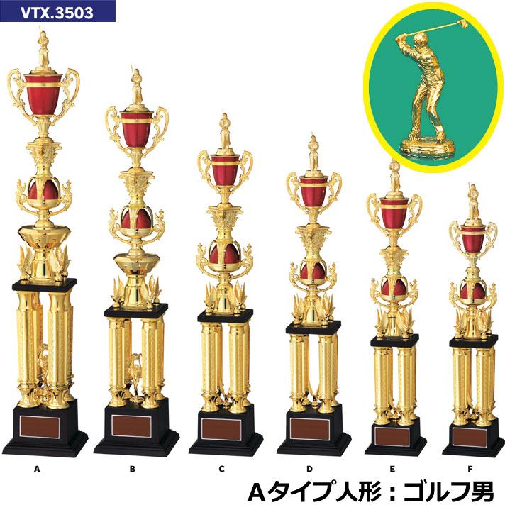 トロフィー VTX3503 A  ゴルフ男  【松下徽章】【文字刻印代無料】【送料無料】