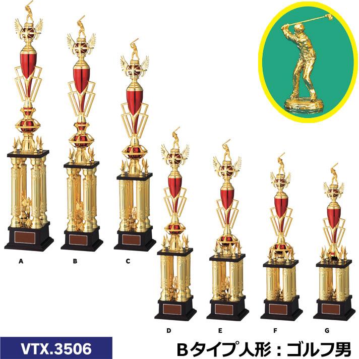 トロフィー VTX3506 B ゴルフ男  【松下徽章】【文字刻印代無料】【送料無料】