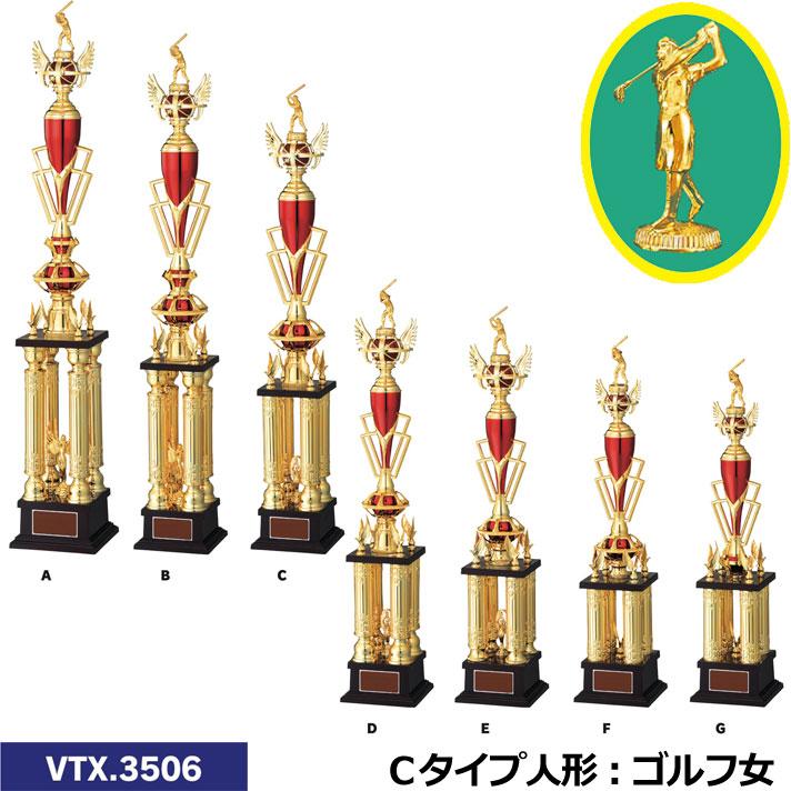 トロフィー VTX3506 C ゴルフ女 【松下徽章】【文字刻印代無料】