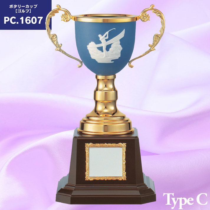 ポタリーカップ ゴルフ PC.1605-C   松下徽章 【文字刻印代無料】【送料無料】