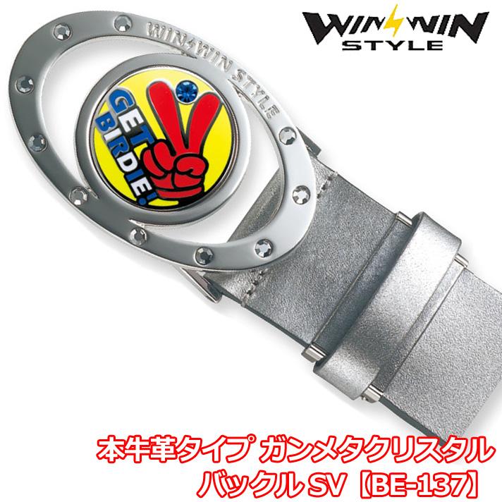 ウィンウィンスタイル ベルト 本牛革タイプ ガンメタクリスタル バックル SV BE-137 WINWIN STYLE【あす楽】