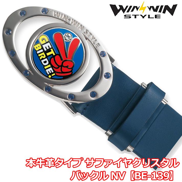 ウィンウィンスタイル ベルト 本牛革タイプ サファイヤクリスタル バックル NV BE-139 WINWIN STYLE