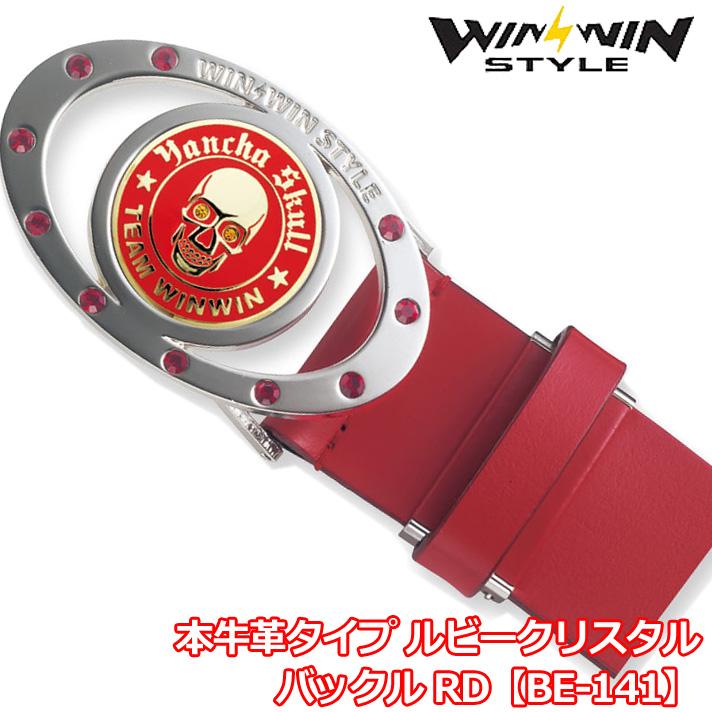 ウィンウィンスタイル ベルト 本牛革タイプ ルビークリスタル バックル RD BE-141  WINWIN STYLE