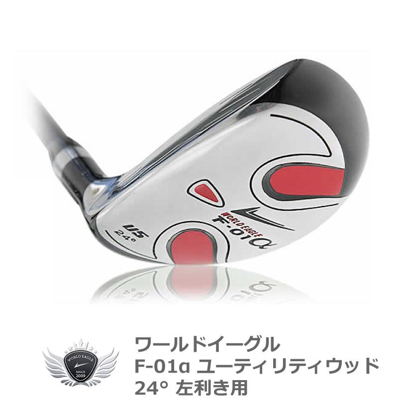 井戸木プロ推薦!ワールドイーグル F-01α メンズ ユーティリティウッド 24° 左利き用【あす楽】