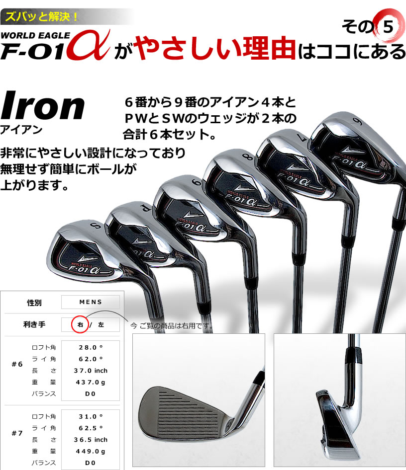 World Eagle F-01 Alpha men's 13 point ゴルフクラブフル set fs3gm