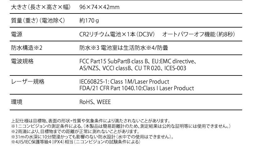 5月下旬入荷予定!NikonCOOLSHOTPROSTBILIZEDニコン携帯型レーザー距離計クールショットプロスタビライズド