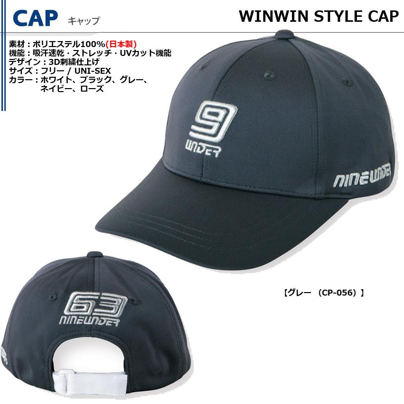 ウィンウィンスタイル キャップ WINWIN STYLE CAP