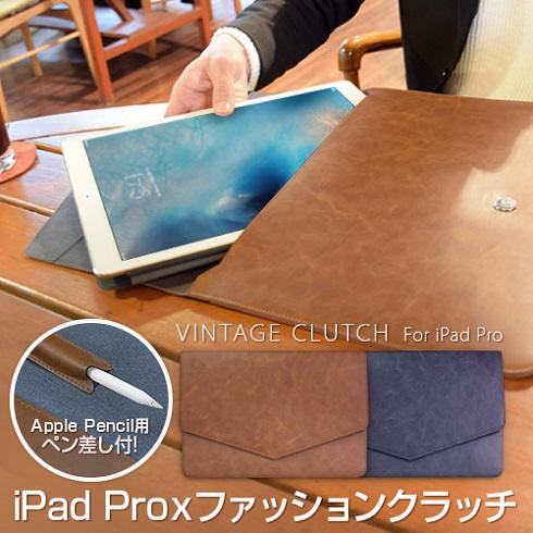 iPad Pro ケース カバーバッグ型 ポーチ ヴィンテージクラッチ アイパッド プロ ipad proペンホルダー付き レザー 革 LB7404iPP-LB7405iPP D1001 送料無料 10proa 4580492324045