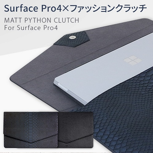 Surface Pro 4 ケース カバーバッグ型 ポーチ マットパイソンクラッチ サーフェイス サーフェス プロ pro4ペンホルダー付き レザー 革 GZ7517SP4-GZ7518SP4 D1001 送料無料 10proa 4580492325172