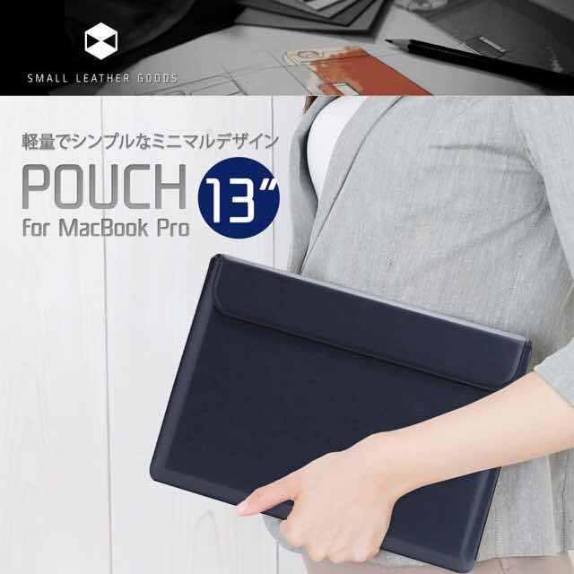 MacBook Pro 13 インチケース カバーSLG Design レザー ポーチ マックブック 保護カバー 革BF11959 収納バッグアップル マックブック プロ apple10p4589753005334