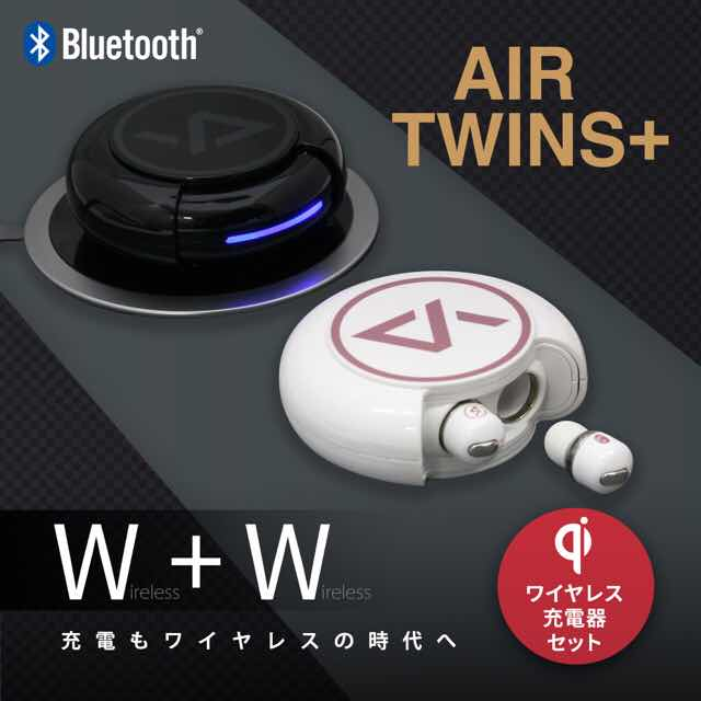Bluetooth ワイヤレス ステレオ イヤホンAir Twins ワイヤレス充電器 セット モバイルバッテリー付き 超小型 左右独立 置くだけで充電AT15244 xperia galaxy aquos イヤホン 無線 ブルートゥース アイフォン10P 4589753042445