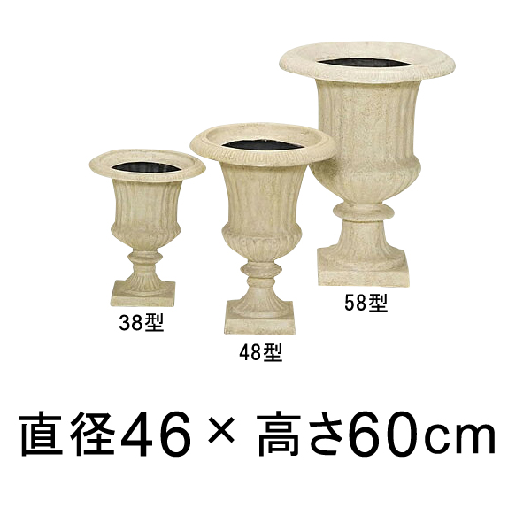 Aカップ 48型 【メーカー直送・同梱不可・代引不可・返品不可】【ファイバーグラス鉢】