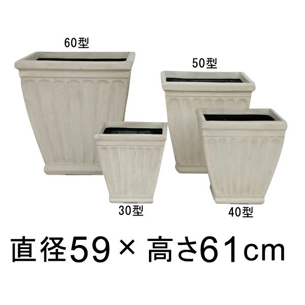 アベニュー 60型 【メーカー直送・同梱不可・代引不可・返品不可】【ファイバーグラス鉢】