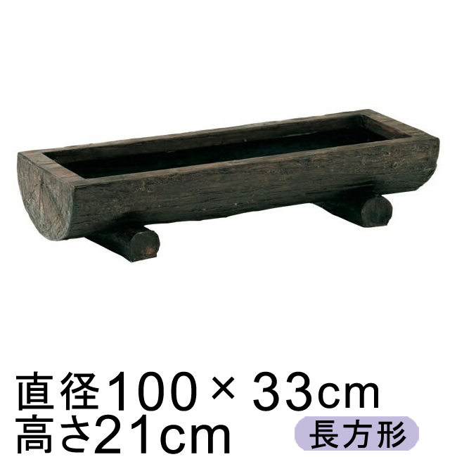 舟形プランター 100型【メーカー直送・同梱不可・代引不可・返品不可】【ファイバーグラス鉢】