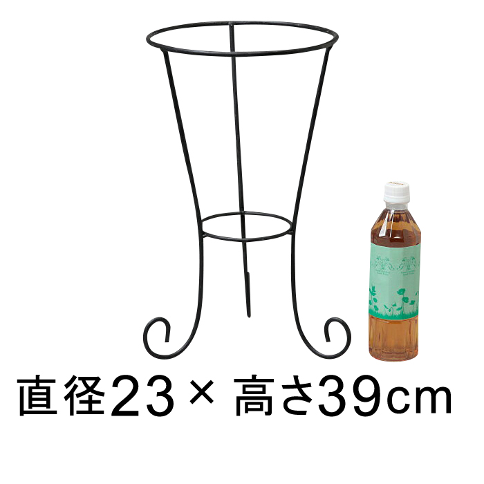 フラワー スタンド ワイヤー 花台 植木鉢 アイアン フラワースタンド 直径23.5cm 高さ39cm [048215]
