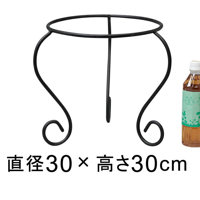 フラワー スタンド ワイヤー 花台 植木鉢  アイアン フラワースタンド 直径30cm 高さ30cm 〔048228〕