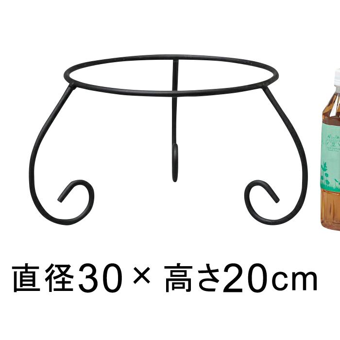 フラワー スタンド ワイヤー 花台 植木鉢 アイアン フラワースタンド 直径30cm 高さ20cm 〔048334〕