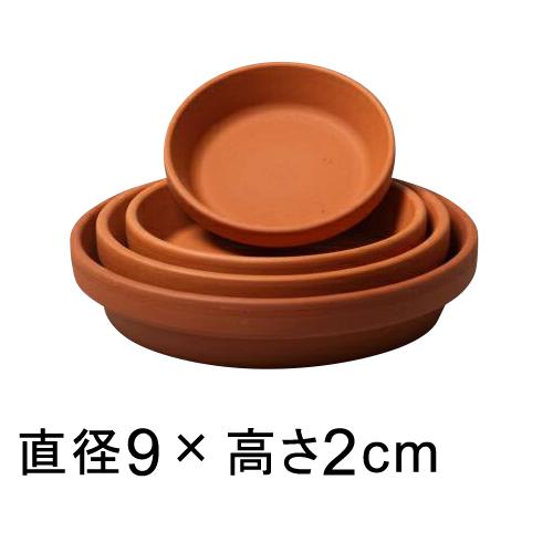 小さい ミニ 素焼き 鉢 割引も実施中 受け皿 お皿 鉢皿 受皿 超激得SALE 適合する鉢 テラコッタ ドイツ製 9cm 底直径が6.5cm以下の植木鉢 aj08