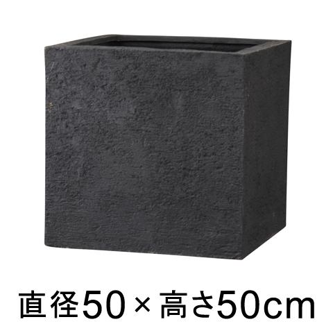 【送料無料】【メーカー直送・同梱不可・代引不可・返品不可】【グリーンポット社】リガンデ キューブ 50cm ブラック 大型 植木鉢 おしゃれ 鉢カバーとしても