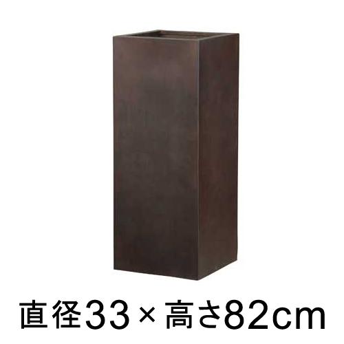 【送料無料】【メーカー直送・同梱不可・代引不可・返品不可】【グリーンポット社】MOKU クアドラ 33cm H82cm 鉢カバー