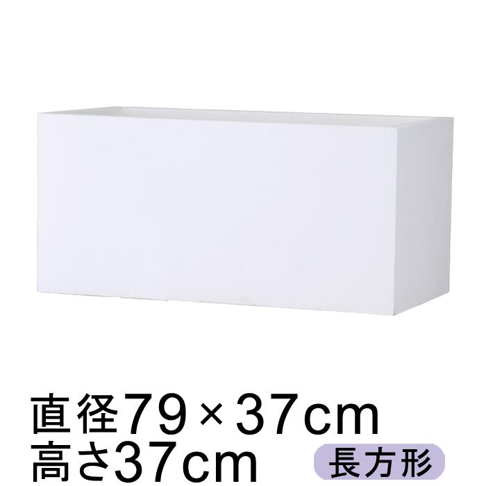 耐久性と軽量性を両立 ファイバークレイの定番 バスク プランター 79×37.5cm ホワイト 【メーカー直送・同梱不可・代引不可・返品不可】【グリーンポット社】