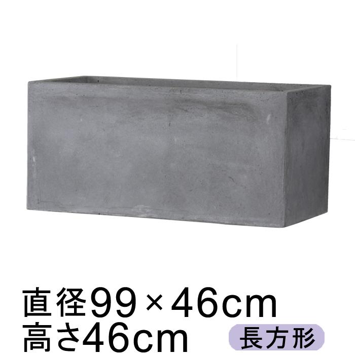 耐久性と軽量性を両立 ファイバークレイの定番 バスク プランター 99×46cm グレー 【メーカー直送・同梱不可・代引不可・返品不可】【グリーンポット社】