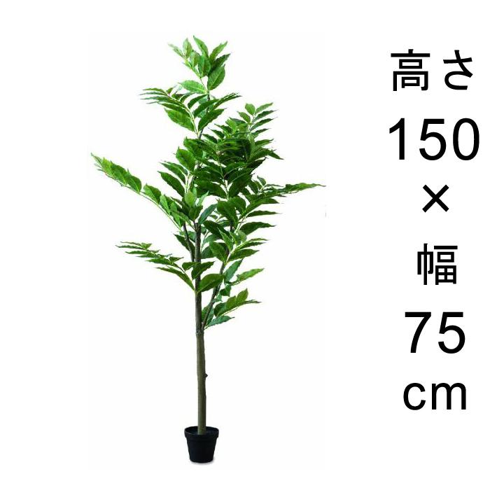 造花 観葉植物 フェイク グリーン #80-953 コーヒーツリー 高さ 150cm 室内 インテリア おしゃれ