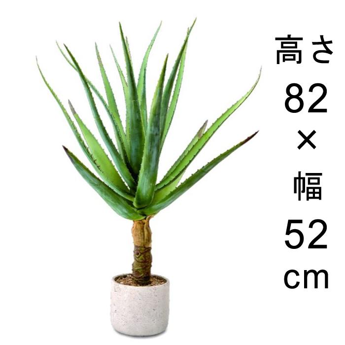 造花 観葉植物 フェイク グリーン #80-959 アロエ 高さ 82cm 室内 インテリア おしゃれ