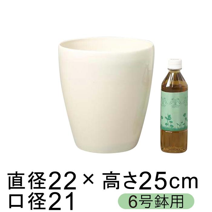 直径20cm以下の鉢の 鉢カバー に使えます 新作多数 6号鉢用の鉢カバーとしてピッタリのサイズ植木鉢 おしゃれ セットアップ 観葉植物 ラスターポット 225型 22cm 5.8リットル 6号鉢用 白 植木鉢
