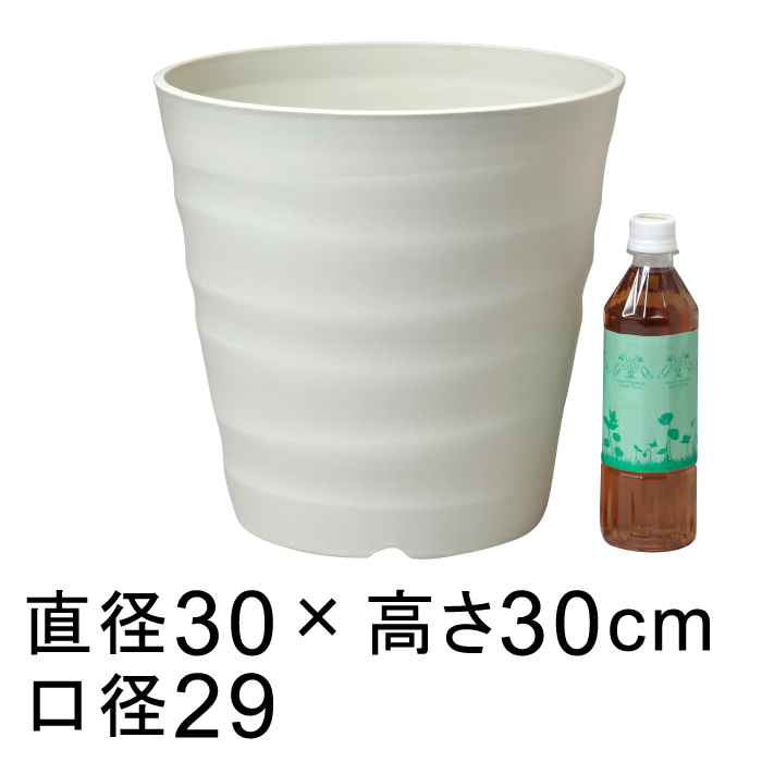 おしゃれ 植木鉢 プラスチック 軽い  フレグラーポット 30cm 植木鉢 おしゃれ 10号 アイボリー 14リットル サイズが合えば、鉢カバーとしても使用可能 室内 屋外 プラスチック 軽い