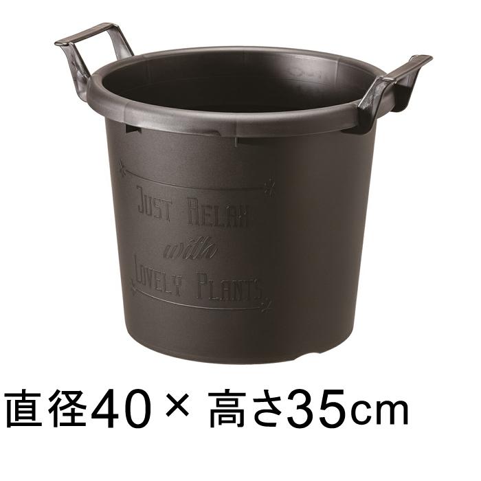 おしゃれ 植木鉢 大型 プラスチック 軽い グロウ 手付き 手つき グローコンテナ 40型〔40cm〕 ブラック 27リットル 植木鉢 おしゃれ 大型 軽量 黒