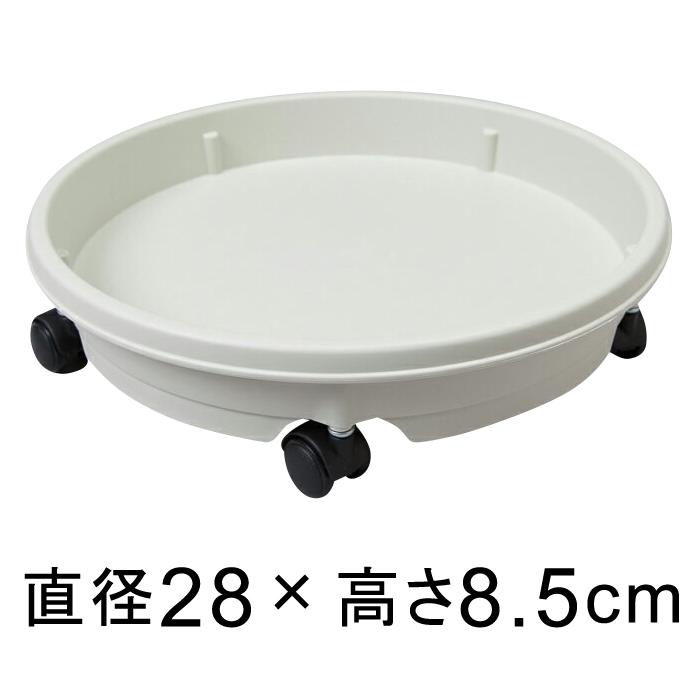 耐荷重50kgで重い鉢もラクラク移動  キャスター付 プラスチック 受皿 28cm アイボリー◆適合する鉢◆底直径が23cm以下の植木鉢■おわん型の鉢の場合は受皿のフチに鉢の底面が当たることがあるので注意が必要です