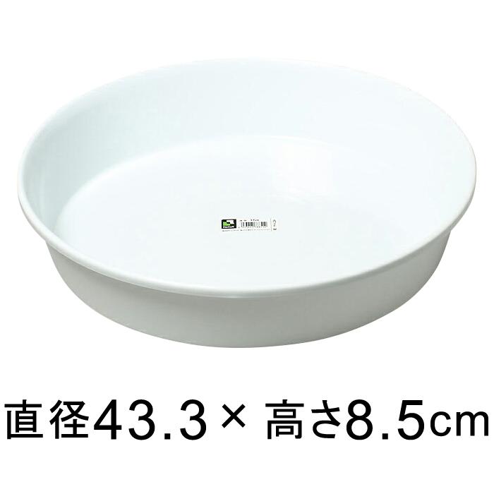 鉢を選ばない汎用性の高い受皿です 安心して水やりができる ご注文で当日配送 十分な深さがあります AL完売しました 深皿 適合する鉢 ホワイト 15号〔43.3cm〕 底直径が36.5cm以下の植木鉢■おわん型の鉢の場合は受皿のフチに鉢の底面が当たることがあるので注意が必要です