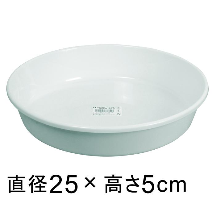 売れ筋ランキング 1年保証 プラスチック受皿 中深皿 8号〔25cm〕 底直径が21cm以下の植木鉢 適合する鉢 白