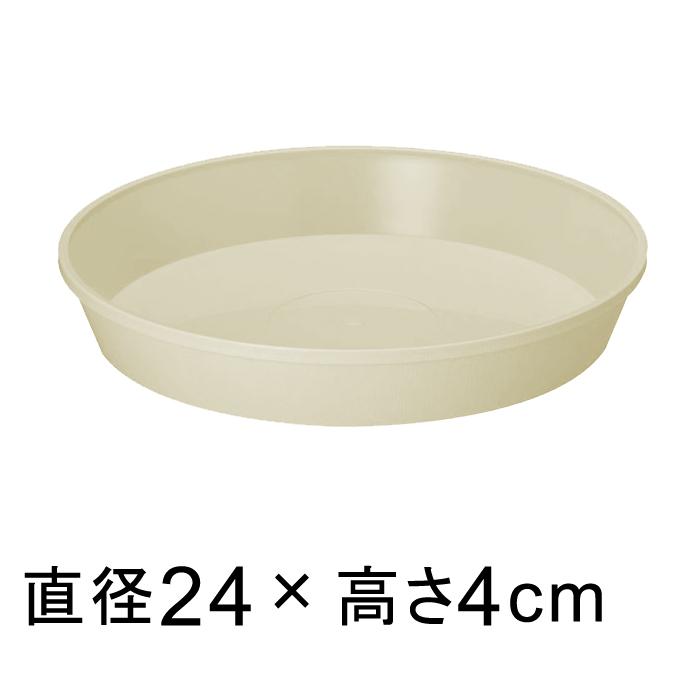 プラスチック 受け皿 鉢皿 軽量 ソーサー  【受皿】フレグラープレート 24cm アイボリー ◆適合する鉢◆フレグラーポット27cm、底直径が20cm以下の植木鉢