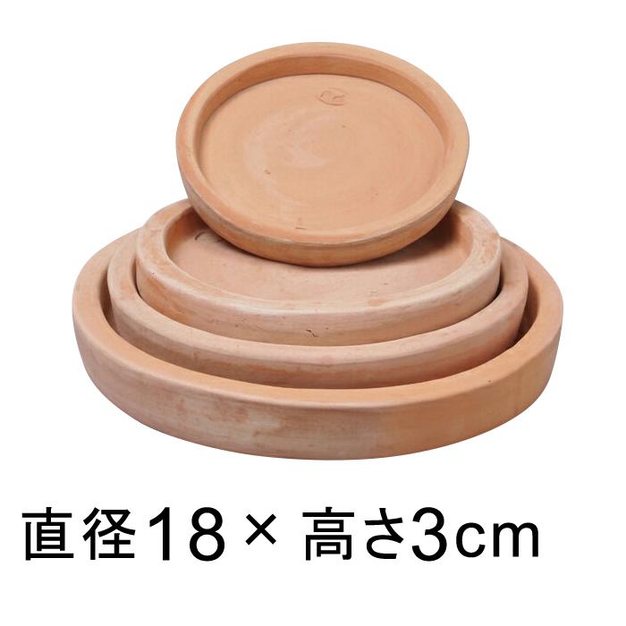 植木鉢 素焼き 鉢 受け皿 お皿 新作 大人気 鉢皿 テラコッタ 新品 送料無料 底直径が14cm以下の植木鉢 18cm 白粉素焼き 受皿 適合する鉢