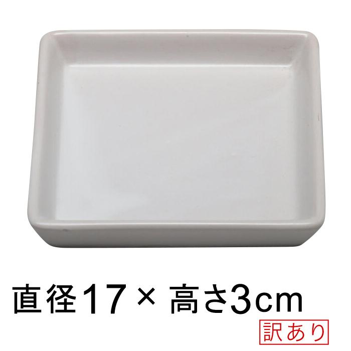 植木鉢 受け皿 鉢皿 高級な お皿 結婚祝い 四角 スクエア ホワイト 訳あり 陶器 白 適合する鉢 つや無 角 of20 底直径が13cm以下の植木鉢 17cm 受皿