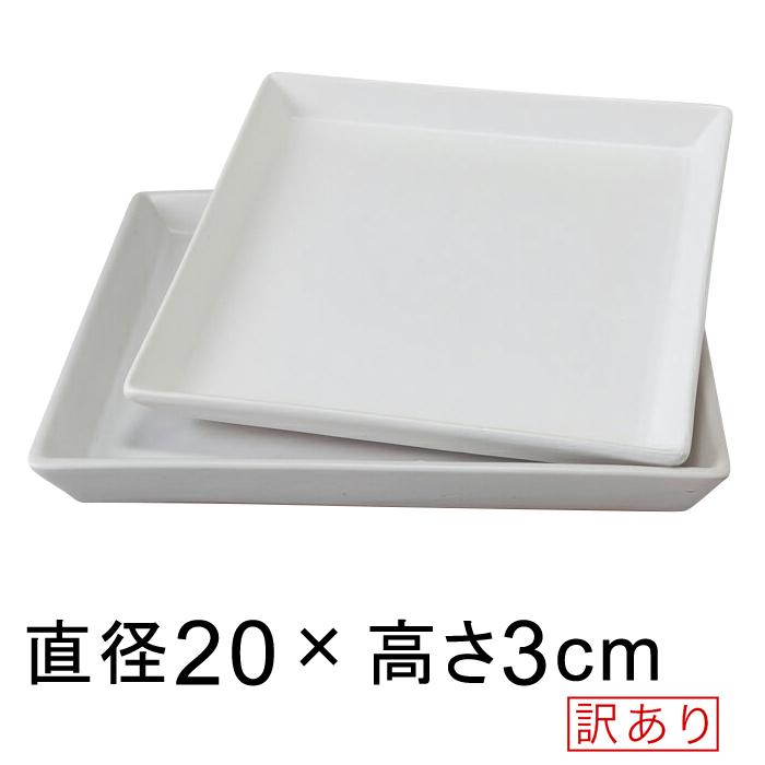 【訳あり】 陶器 受皿 角 20cm 白 つや無 ◆適合する鉢◆底直径が16.5cm以下の植木鉢 [of20]