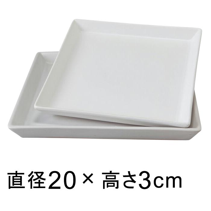 植木鉢 公式通販 受け皿 鉢皿 お皿 四角 スクエア ホワイト 角 誕生日/お祝い 白 底直径が16.5cm以下の植木鉢 20cm 受皿 適合する鉢 陶器
