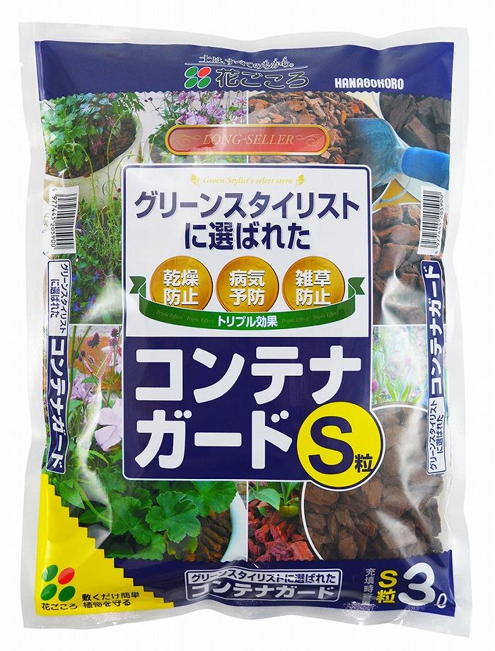 コンテナガード S粒 3L〔リットル〕 【花ごころ】 ウッドチップ