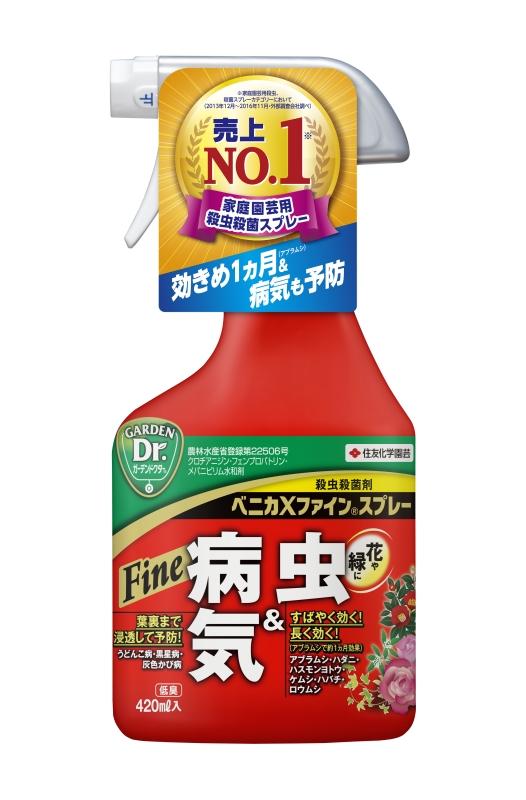 今だけ限定15%OFFクーポン発行中 花や緑の虫 病気に すばやく長く効く アブラムシで約1ヵ月効果 葉裏まで浸透し 420ml ベニカXファインスプレー 激安価格と即納で通信販売 殺虫殺菌剤 病気を防除