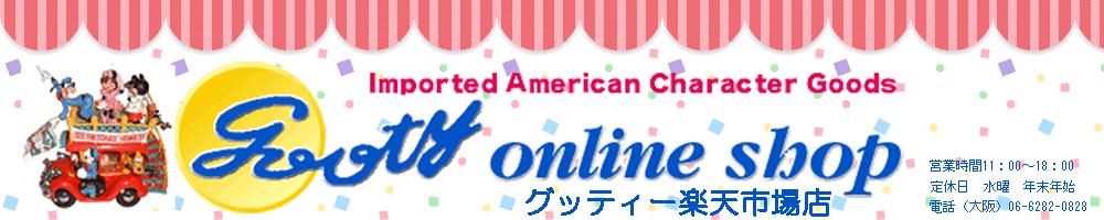 グッティー 楽天市場店:アメリカンキャラクターグッズ&カジュアルウエア ショップ♪betty/disney