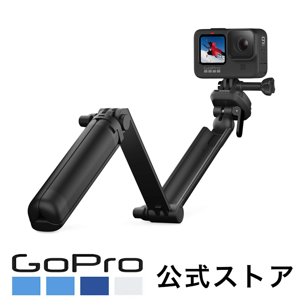 GoPro公式 ゴープロ 3-way 2.0 AFAEM-002 国内正規品 直営ストア 最新