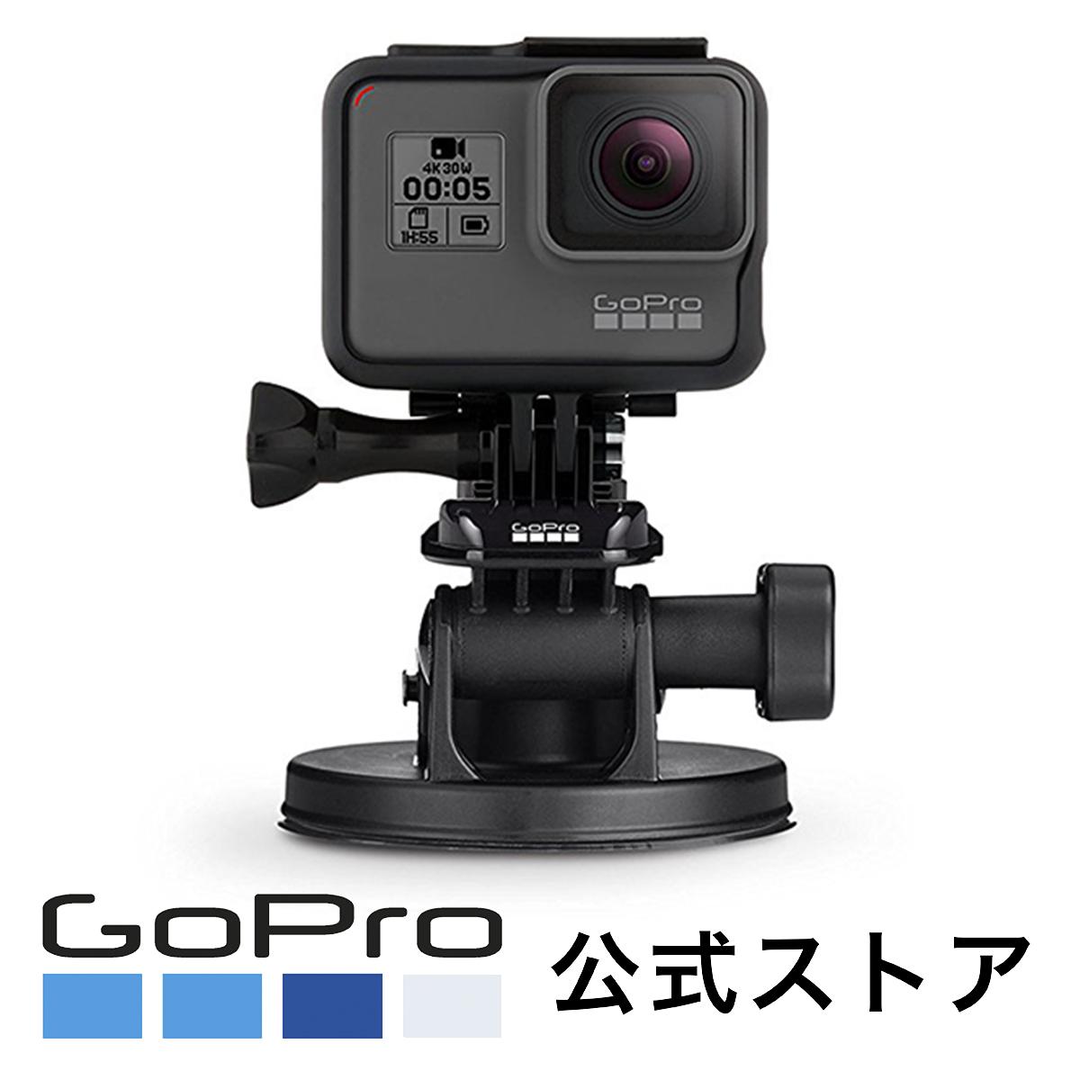 GoPro公式 ゴープロ サクションカップマウント AUCMT-302 国産品 国内正規品 本日の目玉