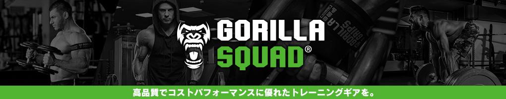 GORILLA SQUAD:高品質でコストパフォーマンスに優れ、誰もが使いやすいトレーニングギアを