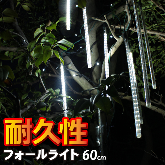 【APRIO】イルミネーション LED フォールライト スノーフォールライト 60cm 10本 ホワイト スノードロップライト 高輝度LED 流れ星 流星 つらら ツララ 屋外用 屋外 防水 防雨型