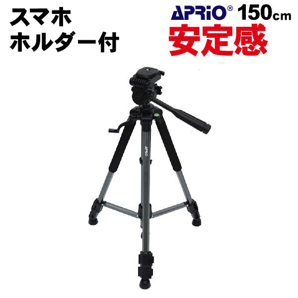 スマホ用取付ホルダープレゼント 最低54cm~最高150cmまで可能です コンパクトでいろいろと使いやすい三脚です APRIO どのカメラにも使えます アルミ 三脚 150cm 軽量 最低54cm~最高150cm ショッピング ビデオカメラ 一眼レフ 発表会 完全送料無料 デジカメ カメラ 撮影 大型 LT-150 クイックシュー 150cm 入学式 収納ケース付き 一眼レフ用 運動会